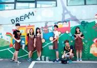 OCI 임직원 자녀들, 보육시설 벽화그리기 자원봉사