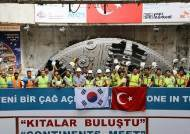 SK건설, 터키 유라시아 해저터널 관통 성공