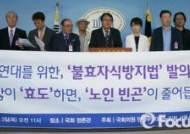 """민병두 의원, """"불효자식 방지법, 대표발의"""" 기자회견"""