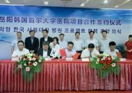 서울대병원, 아랍에미리트 이어 중국 진출 가시화