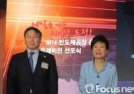 [한국의 초일류기업]③ SK그룹 통큰 투자로 위기를 극복한다(상)