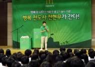 맥도날드, 전현무와 '행복의 나라 메뉴 스쿨 어택 이벤트' 진행