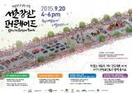서울 서초구 서리풀 페스티벌 개최…50여개 행사 열려