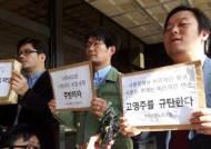 시민단체, 변호사법 위반 혐의 고영주 이사장 검찰 고발