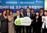 한국씨티은행, 인천에 아홉번째 도시숲 조성