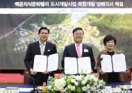 효성, 의왕시와 '백운지식문화밸리 도시개발사업' MOU 체결