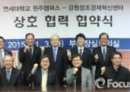 연세대 원주캠퍼스-강원창조경제혁신센터, MOU 체결