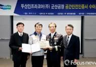 두산인프라코어 군산공장, 국민안전처 공간안전인증 획득