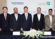 현대중공업, 사우디 아람코와 전략적 협력 MOU 체결