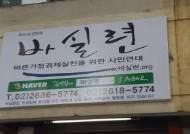 바실련, 조희팔 사건 관련자 엄정 처벌 촉구