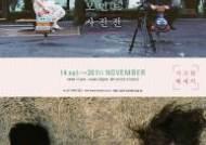 최승현-우에노 주리 사진으로 만난다…시크릿 메시지展 개최