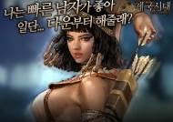 '제국시대 성장서버', 네이버 앱스토어와 구글플레이 오픈
