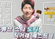 유튜브 인기 게임BJ '도티', 연예인 중고나라 체험기'로 웃음 선사