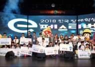 전국 장애학생을 위한 축제 '2018 전국 장애학생 e페스티벌' 성황리 종료
