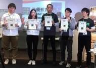 김포대 게임콘텐츠과 일본 기능성게임잼 최우수상, 우수상 수상