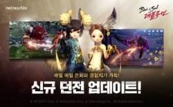 넷마블, '블레이드 & 소울 레볼루션' 신규 던전 추가