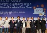 국내 최대 규모 블록체인게임쇼 '개막'