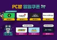 엔미디어플랫폼, '게토 & 포레런처' PC방 서비스 지원확대