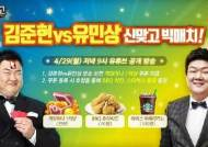 모바일 한게임 신맞고, 김준현 vs 유민상 빅매치 열린다