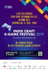'2019 인디크래프트' 출품작 확대 모집 실시