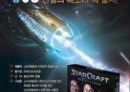 손오공, 스타: 리마스터 '전설의 목소리' 출시 기념 이벤트 진행