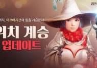 검은사막 모바일, 위치 계승 클래스 '아크매지션' 추가