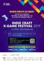 '2019 인디크래프트' 출품작 모집 완료
