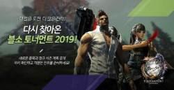 엔씨(NC), '블레이드&소울 토너먼트 2019' 발표..총상금 3억 원