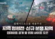 넷마블 '블레이드&소울 레볼루션', 지역 점령전 선공개