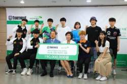 '포트나이트' 게이머, 초록우산 어린이재단에 2억여원 기부