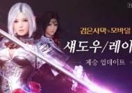 검은사막 모바일, 다크나이트와 소서러 계승 클래스 공개