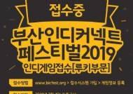 BIC Festival 2019, 루키(학생) 부문 참가접수 시작