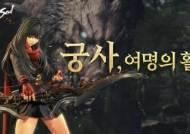 블레이드&소울, 12번째 신규 클래스 '궁사' 업데이트