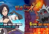 넷마블, '일곱개의대죄' 신규 캐릭터 5종과 챕터6 업데이트
