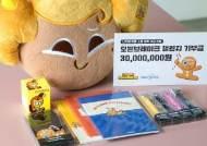 쿠키런:오븐브레이크, SNS 나눔 이벤트로 난치병 아동 3000만원 기부