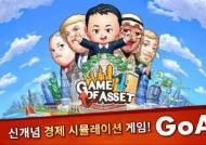 토마토VR, 경제 시뮬레이션 모바일 게임 '게임 오브 에셋' 공개