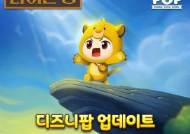 선데이토즈 '디즈니팝', 개봉 앞둔 '라이온 킹' IP 선보인 업데이트 진행