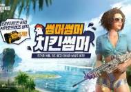 배틀그라운드 모바일, 여름 기념 '로얄패스 시즌8' 공개