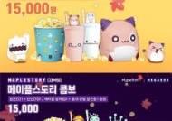넥슨, 전국 CGV와 메가박스서 '메이플스토리 콤보' 판매한다