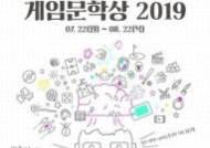 컴투스 글로벌 게임문학상 2019, 작품 접수 시작