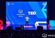 WCG 2019 Xian, '레벨업(Level up)' 주제의 中 최초 TED 컨퍼런스 '호평'