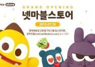 '넷마블스토어', 온라인몰 오픈 및 신촌 확장 이전...BTS월드 OST 한정판 예판