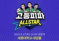 '피파 온라인 4', '고등피파' 올스타전 개최