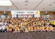 넷마블문화재단, 2회 게임소통교육 가족캠프 성료