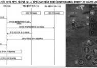 블루포션게임즈, 모바일 신규 시스템 특허 출원