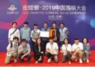 세계 인공지능바둑대회 3위 입상한 바둑AI '한돌'..'한게임'에 적용