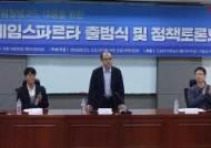 공대위, 게임 질병코드 대응을 위한 게임 스파르타 출범식 개최