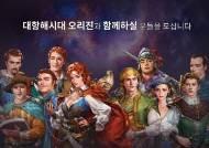 넥슨의 신작 V4, 게임 영상 최단 1000만 조회수 달성