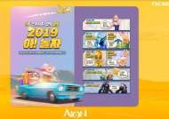 아이온, '당신의 카탈람' 업데이트..'2019 아! 놀자' 이벤트 진행