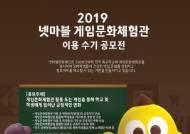 넷마블문화재단, 게임문화체험관 이용 수기 공모전 개최